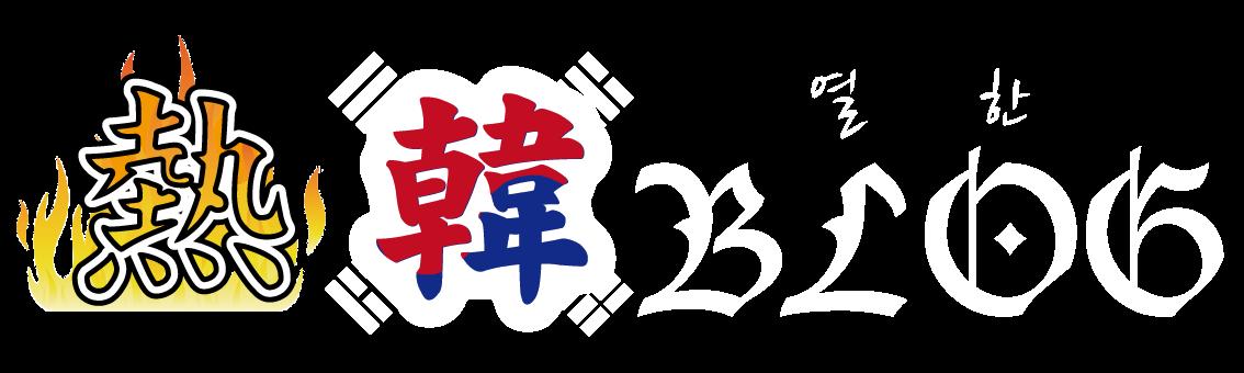 熱韓ブログ